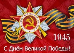 Поздравление с Днем Победы!