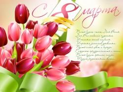 Примите наши самые искренние поздравления с днем 8 Марта!