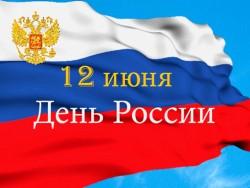 C Праздником Дня России!